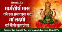Kundli Tv- मार्गशीर्ष मास की इस अमावस्या पर मां लक्ष्मी को कैसे बुलाएं घर