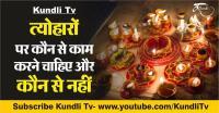 Kundli Tv- त्योहारों पर कौन से काम करने चाहिए और कौन से नहीं