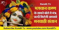 Kundli Tv- भगवान कृष्ण के सामने बोले ये मंत्र, जल्दी मिलेगी आपको मनचाही संतान