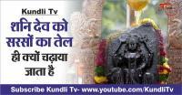 Kundli Tv- शनि देव को सरसों का तेल ही क्यों चढ़ाया जाता है