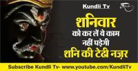 Kundli Tv- शनिवार को कर लें ये काम नहीं पड़ेगी शनि की टेढ़ी नज़र