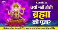 Kundli Tv- क्यों नहीं होती ब्रह्मा की पूजा?