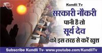 Kundli tv- सरकारी नौकरी पानी है तो सूर्य देव को इस तरह से करें खुश