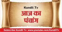 Kundli Tv- आज का पंचांग: 09 दिसंबर 2018