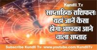 Kundli Tv- साप्ताहिक राशिफल: यहां जानें कैसा होगा आपका आने वाला सप्ताह