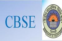 तीन हफ्ते बाद जारी होगी सीबीएसई 10वीं-12वीं परीक्षा की डेटशीट