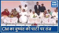 दुष्यंत की नई पार्टी से BJP को नहीं पड़ने वाला कोई फर्क: सीएम