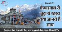 Kundli Tv- केदारनाथ से जुड़ा ये रहस्य क्या जानते हैं आप