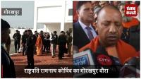 राष्ट्रपति रामनाथ कोविंद का गोरखपुर दौरा, सीएम बोले- 'राष्ट्रपति का आना सौभाग्य की बात'