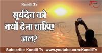 Kundli Tv- सूर्यदेव को क्यों देना चाहिए जल?