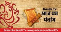 Kundli Tv- आज का पंचांग: 10 दिसंबर 2018