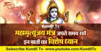 Kundli Tv- महामृत्युंजय मंत्र जपते समय रखें इन बातों का विशेष ध्यान