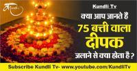 Kundli Tv- क्या आप जानते हैं 75 बत्ती वाला दीपक जलाने से क्या होता है ?