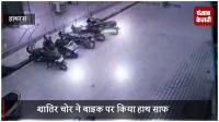 दिनदहाड़े अस्पताल के बाहर खड़ी बाइक ले उड़ा शातिर चोर, CCTV में कैद