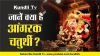 Kundli Tv- जानें क्या है आंगरक चतुर्थी ?