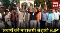 करारी हार के बाद BJP विधायक ने पार्टी हाईकमान पर ही उठाए सवाल