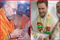 राहुल और अमित शाह में किसकी मंदिर यात्रा सफल हुई ?