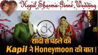 Kapil Sharma-Ginni Wedding: रस्मों के लिए तैयार 'जोडा'