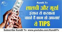 Kundli Tv- लालची और मूर्ख इंसान से करवाना चाहते हैं काम तो अपनाएं ये TIPS