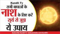 Kundli Tv- सभी बाधाओं के नाश के लिए करें सूर्य से जुड़ा ये उपाय