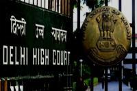 Bye-Bye 2018: दिल्ली हाईकोर्ट- इस साल CBI, नेशनल हेराल्ड से जुड़े मामले रहे सुर्खियों में