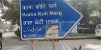 लाखों पंजाबियों के रहते दिल्ली में पंजाबी भाषा की हालत दयनीय