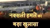 नक्सली हमले के बाद नक्सलियों ने छोड़ा पर्चा, भाजपा MLC पर लगाया रुपए हड़पने का आरोप