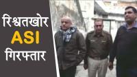 20 हजार की घूस लेते धरे गए ASI, मुकदमे से नाम हटाने पर मांगी रिश्वत