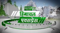 देखिए हिमाचल से जुड़ी दिनभर की 10 बड़ी खबरें || Himachal Express ||