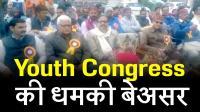 Youth Congress की धमकी बेअसर,  BJP के मुख्य प्रवक्ता को नहीं घेर पाए