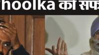 Kejriwal से नाराजगी के चलते HS Phoolka ने दिया इस्तीफा ?