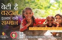 अजमेर:  बेटी बचाओ जागरुकता अभियान चलेगा