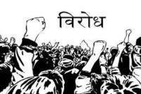 नवगठित स्कूल प्रबंधन कमेटी के विरोध में आए 7 नगर पार्षद