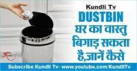 Dustbin घर का वास्तु बिगाड़ सकता है, जानें कैसे