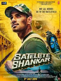 फिल्म 'सैटलाइट शंकर' का फर्स्ट लुक आया सामने, इस दिन होगी रिलीज