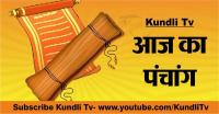 Kundli Tv- आज का पंचांग: 9 जनवरी, 2018