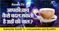 आपकी चाय कैसे बदल सकती है ग्रहों की चाल ?