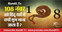 108 नंबर को हिंदू धर्म में क्यों शुभ माना जाता है ?