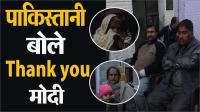 भारत में रह रहे पाकिस्तानी बोले Thank You मोदी