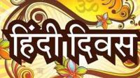 World Hindi Day: जानिए हर साल 10 जनवरी को क्यों मनाया जाता है विश्व हिंदी दिवस