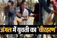 Video: MP में दरिंदों ने दिनदहाड़े किया लड़की का चीरहरण, वीडियो हुआ वायरल