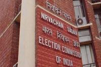 लोकसभा चुनाव तैयारियों को लेकर चुनाव आयोग की आज से दो दिवसीय बैठक