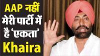 AAP को Punjabi Ekta Party ने किया खत्म: Khaira