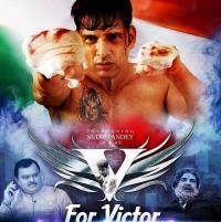 सुदीप पांडे की बॉक्सिंग पर बनी हिंदी फीचर फिल्म ''वी फॉर विक्टर'' मार्च में रिलीज होगी