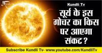 सूर्य के इस गोचर का किस पर आएगा संकट ?