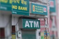 ATM को काट रहे थे लुटेरे, सुरक्षा कर्मियों की पड़ी नजर तो हो गए फरार