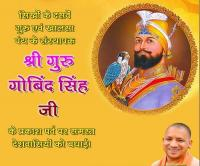 गुरु गोबिंद सिंह के352वें प्रकाशोत्सवव लोहड़ी पर योगी ने दी देशवासियों को बधाई