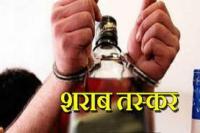शराब तस्कर 30 बोतल व बाइक सहित गिरफ्तार