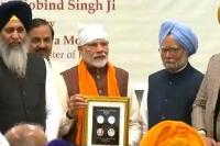 PM मोदी ने गुरु गोबिंद सिंह की जयंती पर स्मारक सिक्का किया जारी