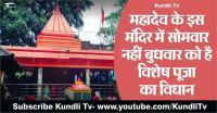 महादेव के इस मंदिर में सोमवार नहीं बुधवार को है विशेष पूजा का विधान